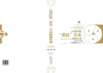 WMF Zhuangzu Laiwa cover.jpg