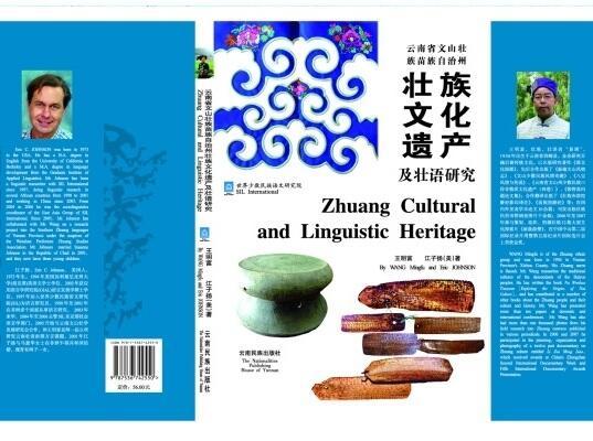 Zhuang Cultural Heritage[1].JPG